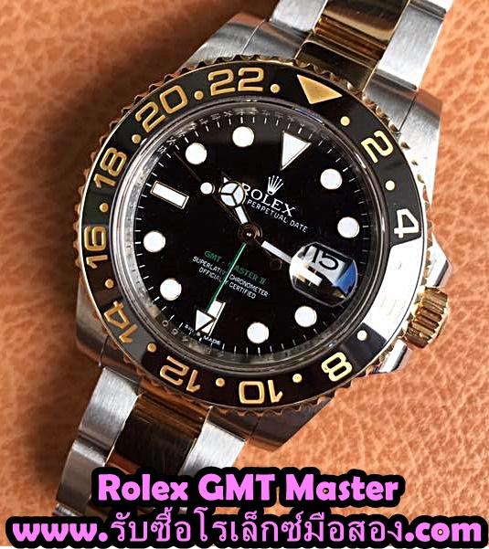 รับซื้อ rolex gmt master รับซื้อนาฬิกา มือสอง ราคาดี